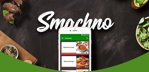 Recipes with photo from Smachno 2.6 (Unlocked)