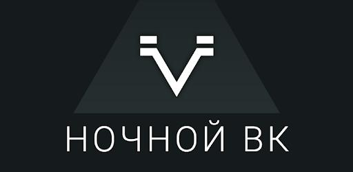 Night VK MOD APK 2.62.432 (AdFree)