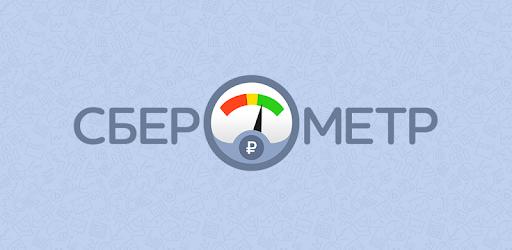 Sberometer: dollar exchange rate tomorrow v1.22.3 (AdFree)