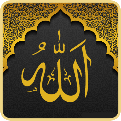 SALAT : Prayer Time , Azan or Du'a (Muslim) v15.1 (AdFree)