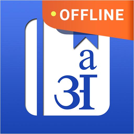 English Hindi Dictionary MOD APK 9.1.1.49 (Premium)