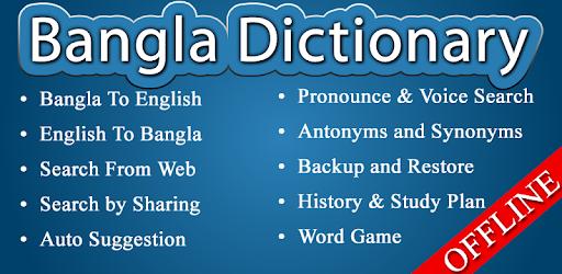 English Bangla Dictionary vomi build 620 (AdFree)