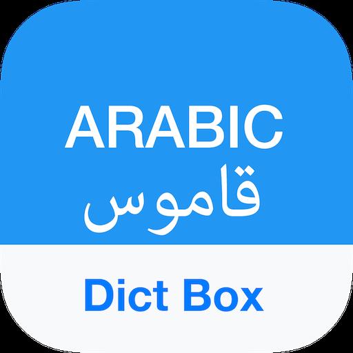 Arabic Dictionary & Translator v8.3.3 (Premium)