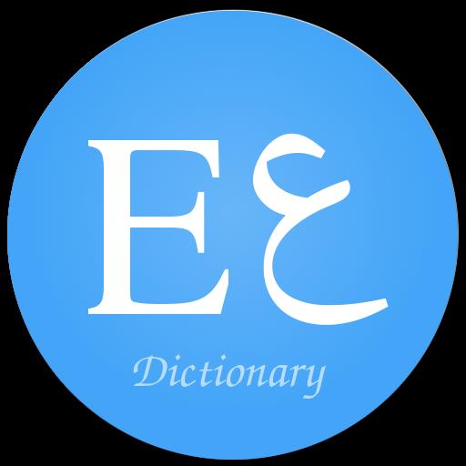 English Arabic Dictionary MOD APK v3.5.8 (Premium)