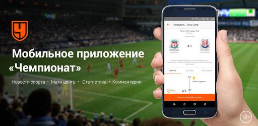 Championat – sports news, match results (AdFree)