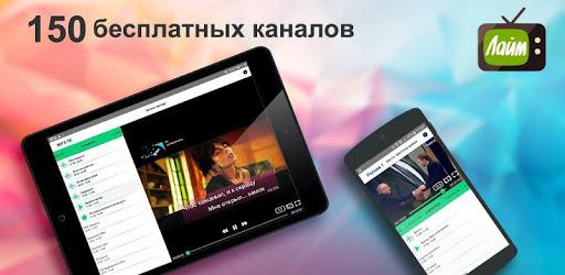 Lime HD TV MOD APK 3.9.0 (AdFree)