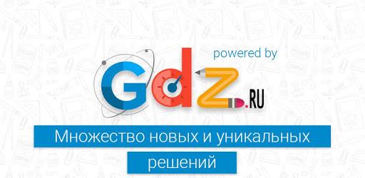 GDZ MOD APK 1.4.9 (Premium)