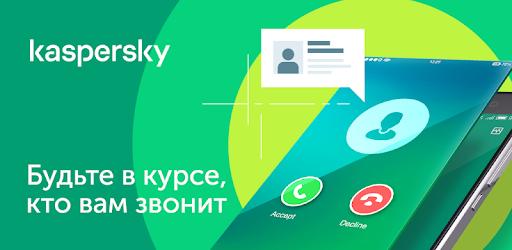 Kaspersky Who Calls: Caller ID v1.24.0.88 (Premium)